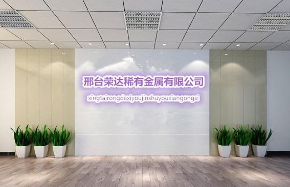 邢台荣达稀有金属有限公司