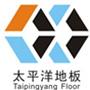 深圳市太平洋地板環保建材有限公司