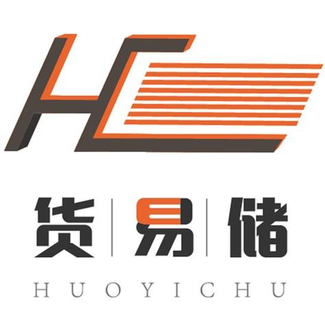 貨易儲(武漢)供應鏈管理有限公司