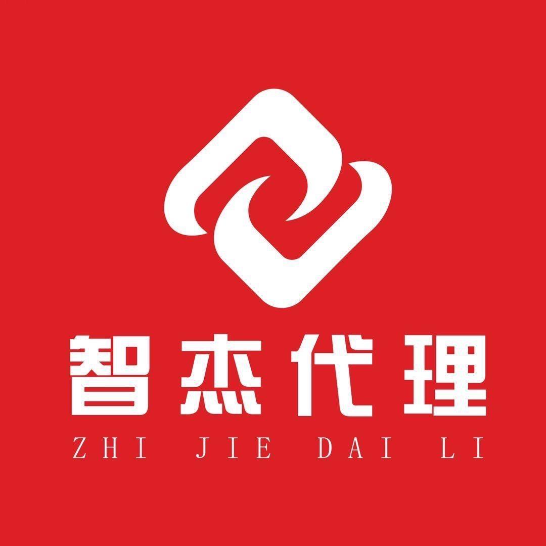东莞市智杰企业登记代理有限公司