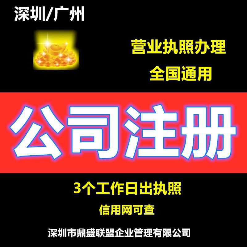 深圳市鼎盛聯盟企業管理有限公司