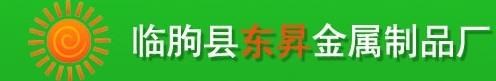 临朐县东昇金属制品厂