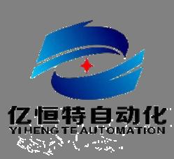 惠州億恒特自動化科技有限公司