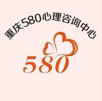 重庆伍捌零心理咨询中心