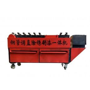 新欧机械厂钢管调直机 六安钢管调直除锈刷漆一体机