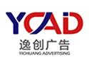 四川逸创广告印务有限公司