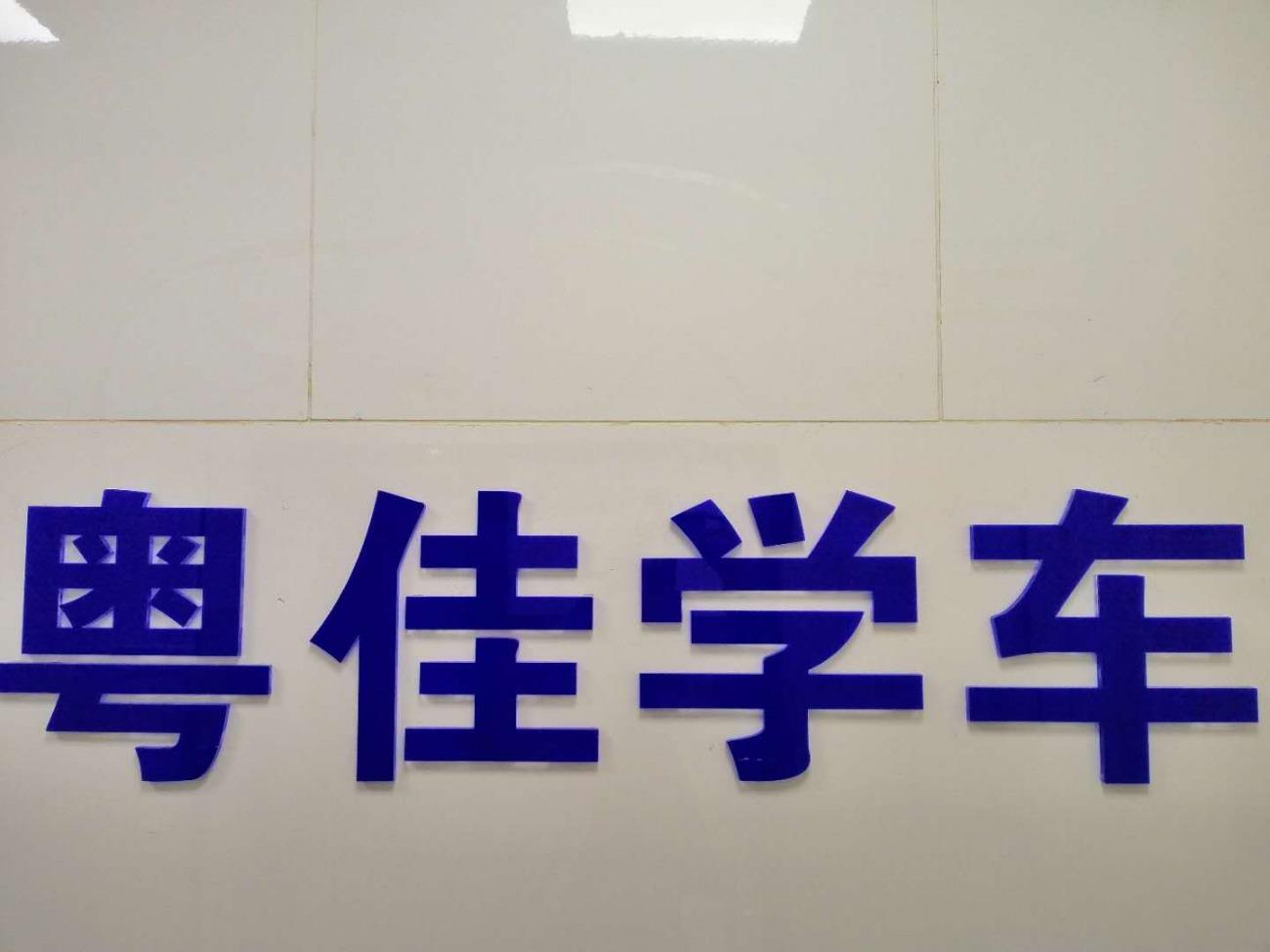 廣州粵佳汽車機動車駕駛員培訓有限公司
