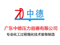 廣東中德壓力容器有限公司