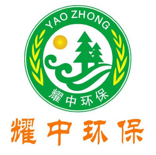 深圳耀中环保工程有限公司