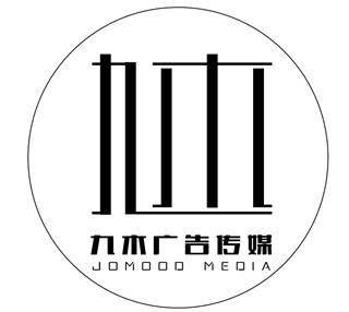 九木廣告傳媒(廣州)有限公司