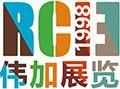 深圳市偉加展覽有限公司順德分公司