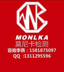 深圳市莫尼卡产品检测认证技术服务有限公司