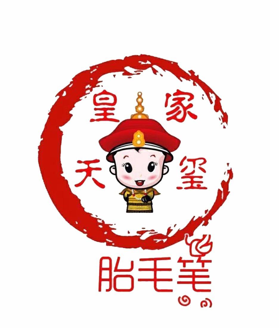 深圳市皇家天璽母嬰服務有限公司