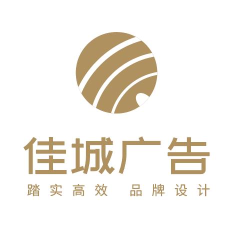 珠海靜璽佳城廣告策劃有限公司