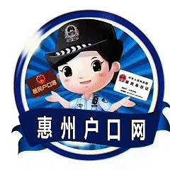 城市通(東莞)教育咨詢有限公司惠州分公司