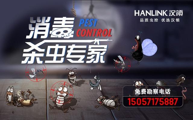 杭州灭蟑螂公司,饭店酒店除蟑螂-杭州汉领虫控公司