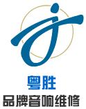 广州粤胜电器技术服务有限公司