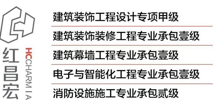 北京紅昌宏建筑裝飾有限公司