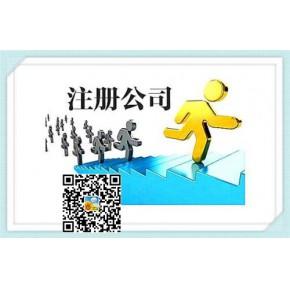 北京代办美国公司注册需要的时间及相关资料