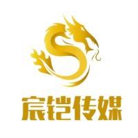广州宸铠科技文化传媒有限公司