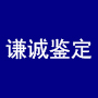四川省謙誠建設工程質量檢測鑒定有限公司