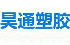 東莞市昊通塑膠科技有限公司