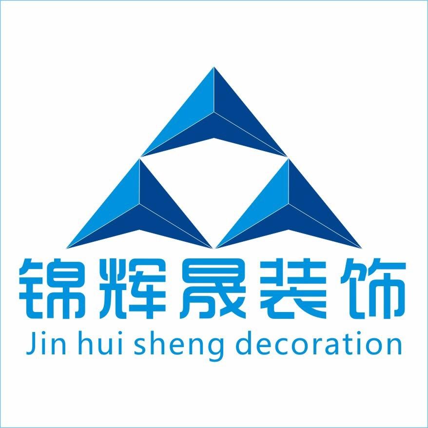 深圳市锦辉晟装饰工程有限公司