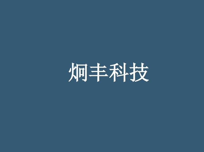 杭州炯豐科技有限公司