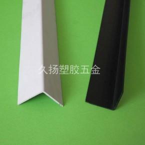 PVC塑料护角条 包边条 护角边 长条包装护角