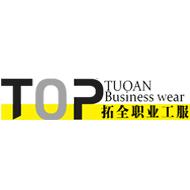 天津市拓全服裝服飾有限公司