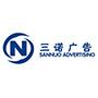 三諾商貿(天津)有限公司