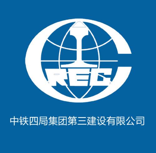 中鐵四局集團第三建設有限公司