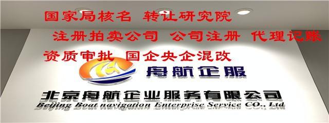北京舟航企业服务有限公司运营部