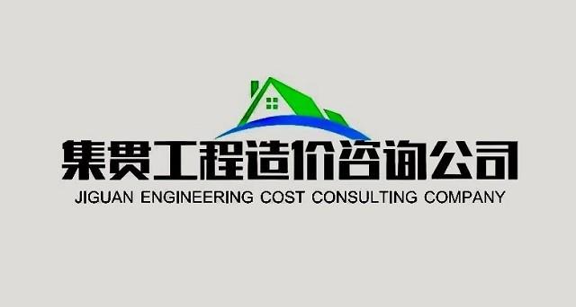 集贯工程造价咨询有限公司