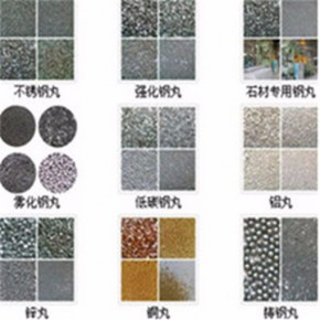 铬钼合金钢丸生产厂家
