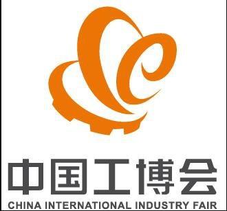 2019第21届中国国际工业博览会CIIF(上海工博会)