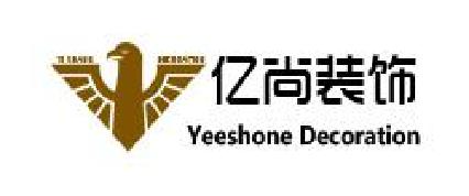 广州市亿尚装饰工程有限企业