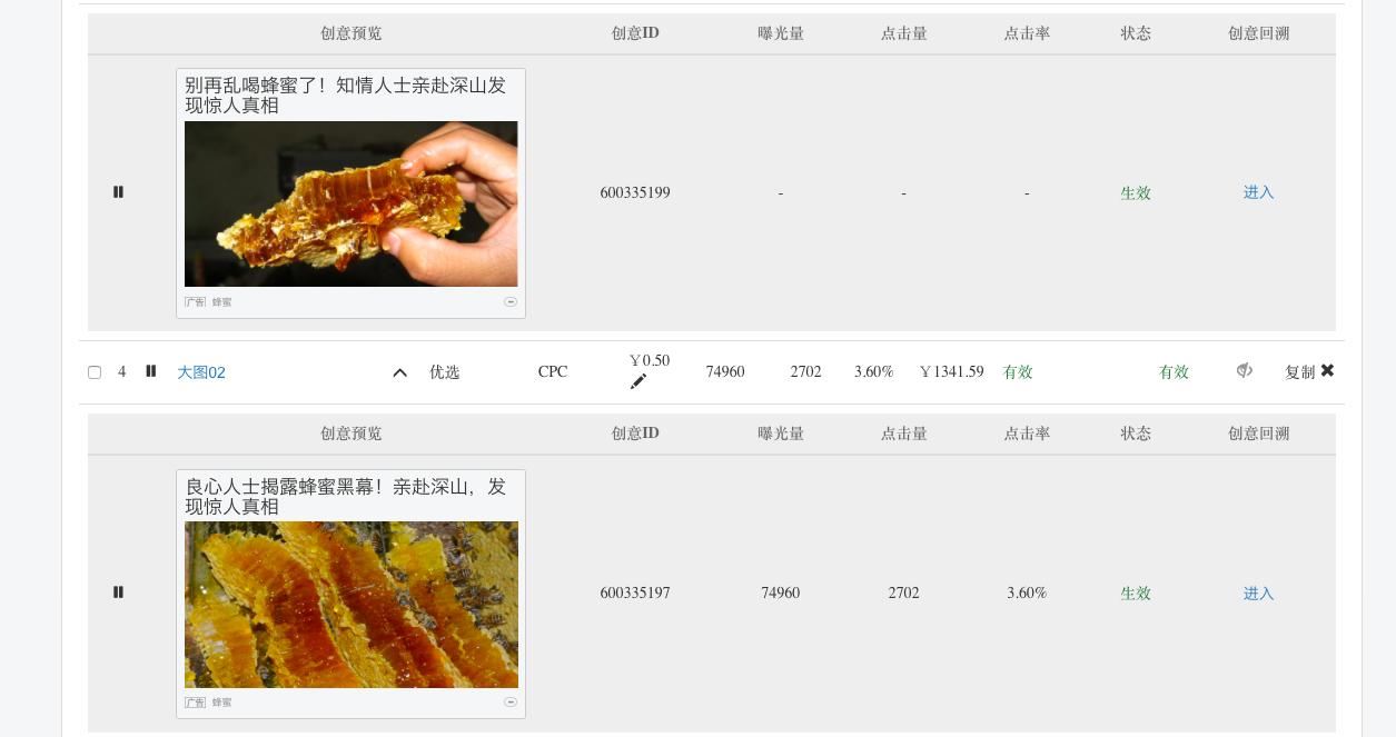蜂蜜产品,蜂蜜广告上爱奇艺效果好吗,成本在多少?