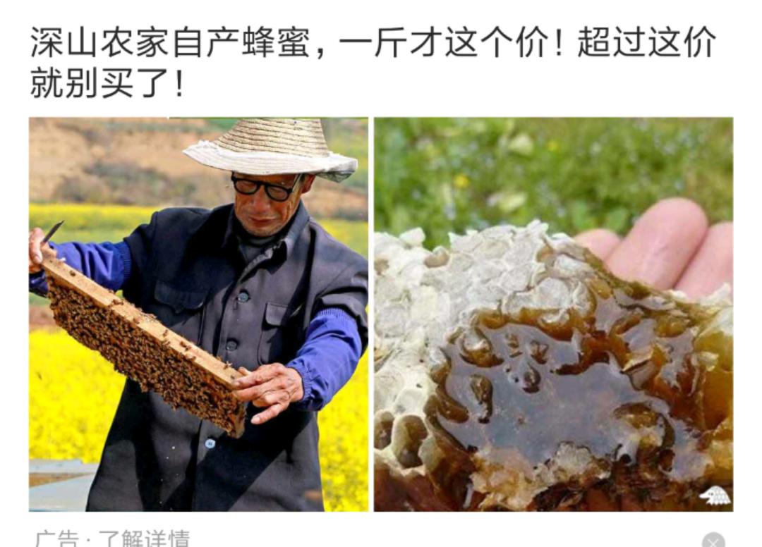 美柚投放蜂蜜广告效果怎样,成本是多少钱,蜂蜜广告
