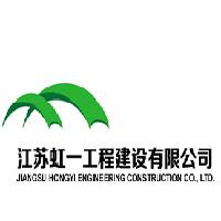 江苏虹一工程建设有限企业