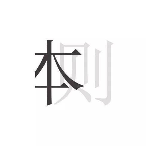 广州市本则装饰设计有限企业