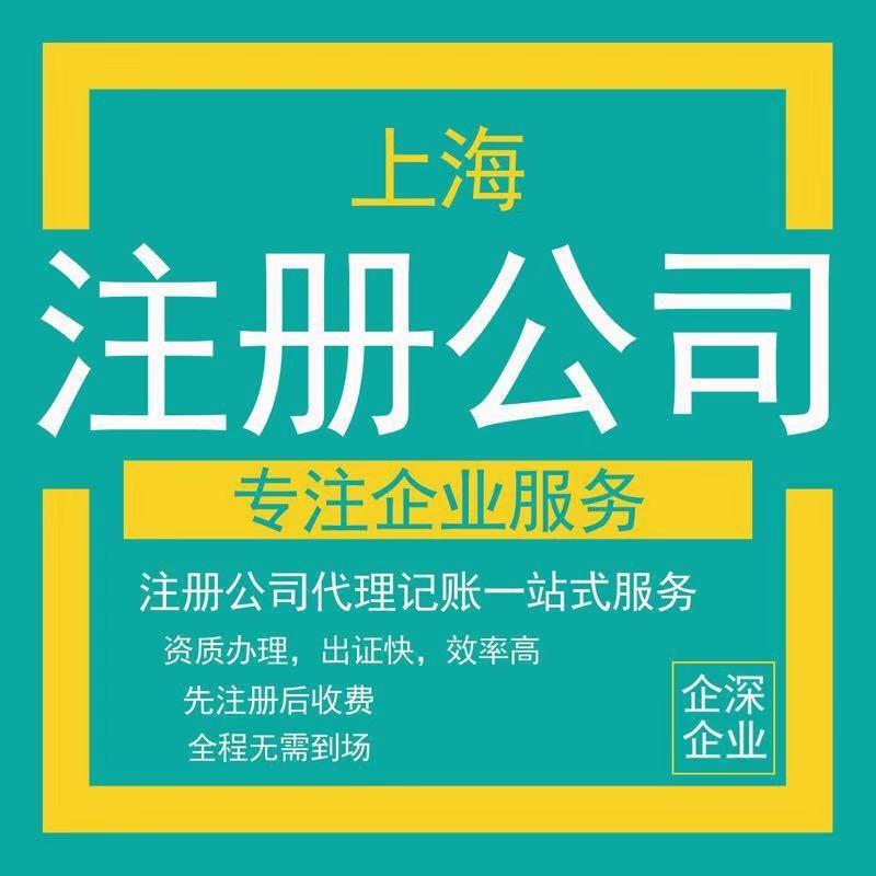 上海注册公司资本认缴是否有限期呢?