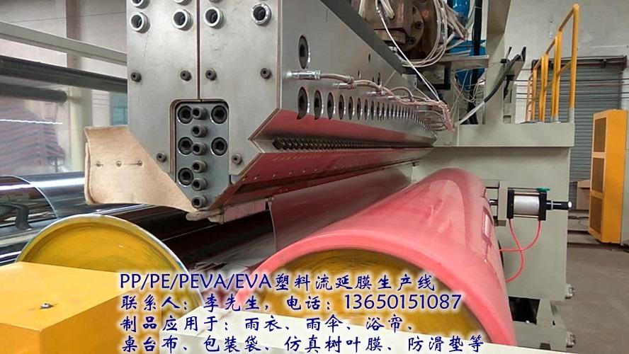 流延膜机,压纹薄膜机,薄膜压纹机,塑料压延机/