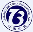 江苏北通建设有限企业