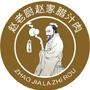 西安赵家腊汁肉餐饮管理有限企业