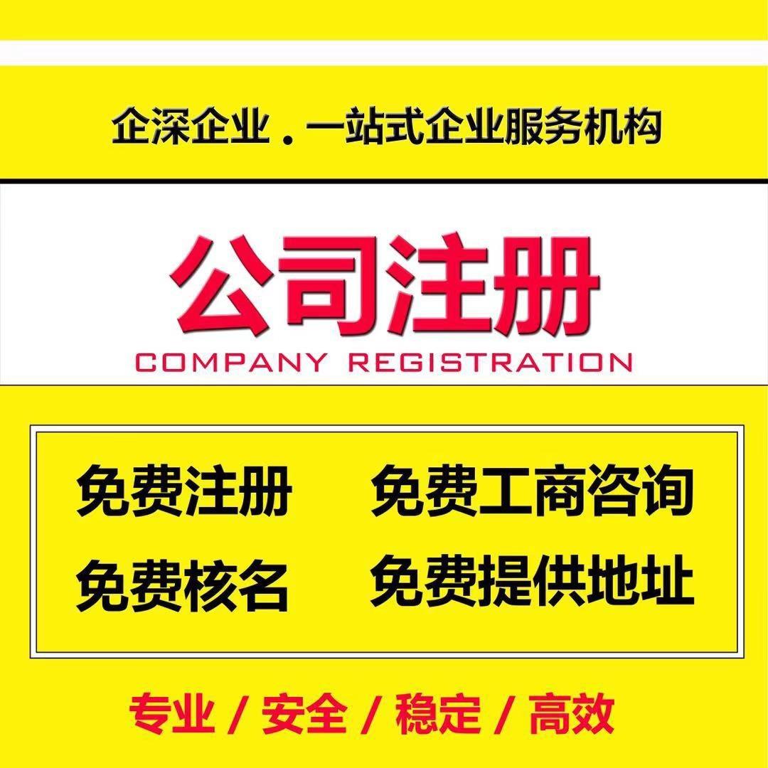 注册上海公司代理靠谱吗?