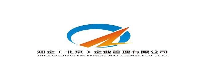 北京知企企业管理有限公司
