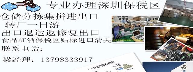 深圳市浩天報關服務有限公司