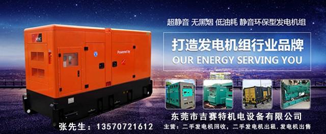 东莞市吉赛特机电设备有限公司