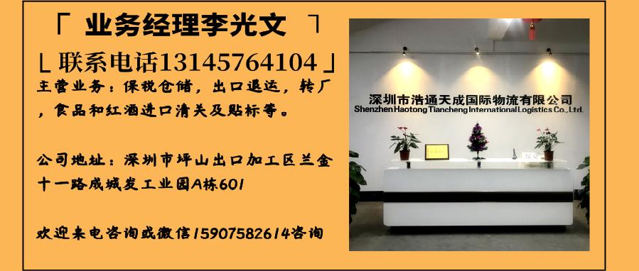深圳浩通进出口代理有限公司